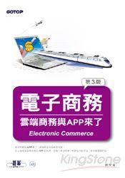 電子商務(第三版):雲端商務與APP來了!(附光碟)