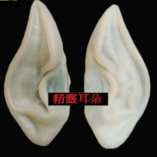 塔克玩具百貨:假耳朵(一對入)(袋裝)裝扮道具尖耳朵精靈耳朵乳膠妖怪耳朵萬聖節派對服裝【塔克】