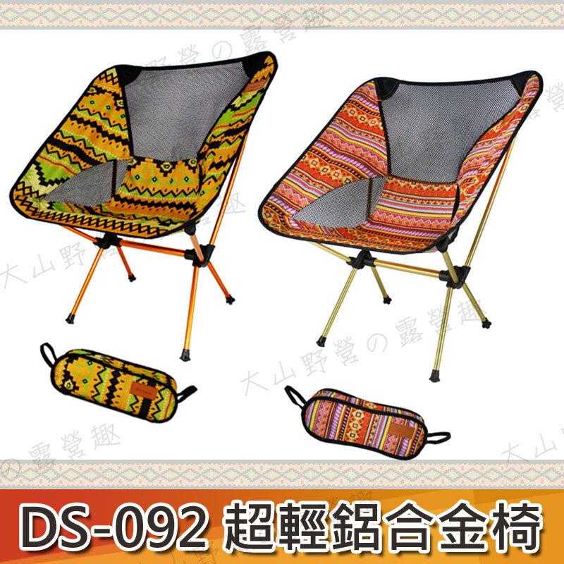 【露營趣】中和安坑 DS-092 超輕鋁合金椅 折疊椅 摺疊椅 月亮椅 野餐椅 釣魚椅 小折椅
