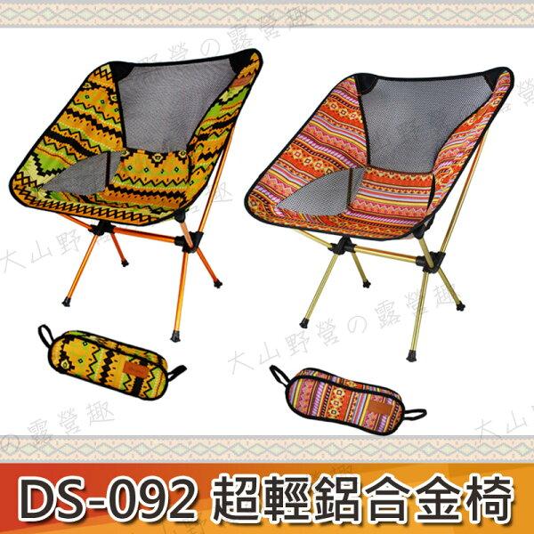【露營趣】中和安坑DS-092超輕鋁合金椅折疊椅摺疊椅月亮椅野餐椅釣魚椅小折椅