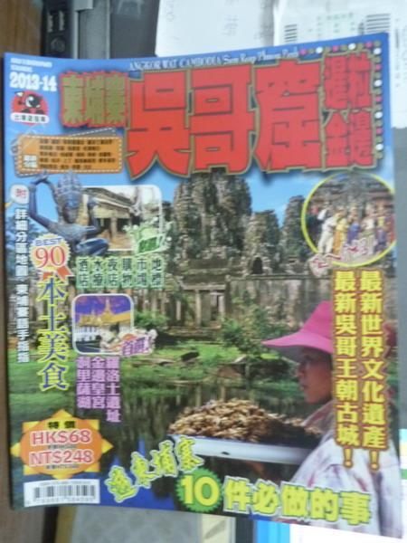 【書寶二手書T3/旅遊_QXV】出境遊指南-柬埔寨吳哥窟_編輯部