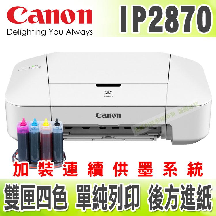 【單向閥】CANON IP2870 噴墨相片印表機+連續供墨系統