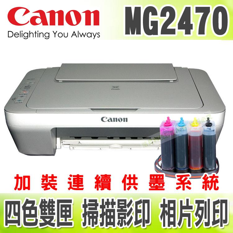 【單向閥+黑色防水】CANON MG2470 列印/影印/掃描+線連續供墨印表機