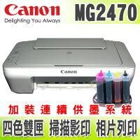 Canon佳能到【單向閥】CANON MG2470 列印/影印/掃描+線連續供墨印表機