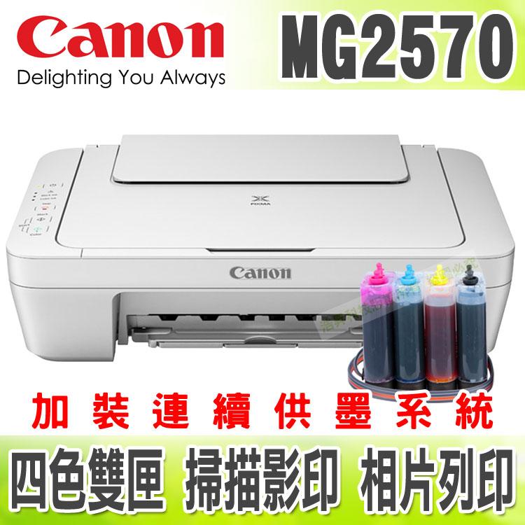 【單向閥】CANON MG2570 列印/影印/掃描+線連續供墨印表機