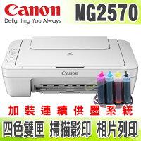 Canon佳能到【單向閥】CANON MG2570 列印/影印/掃描+線連續供墨印表機