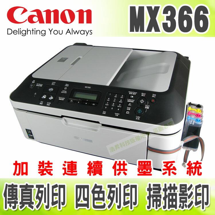 【單向閥+癈墨處理】CANON MX366 列印/影印/掃描/傳真 連續供墨印表機