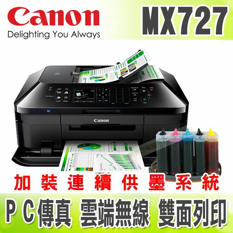【單向閥+黑色防水】CANON MX727 五色/傳真/無線/雲端/雙面列印 + 連續供墨印表機