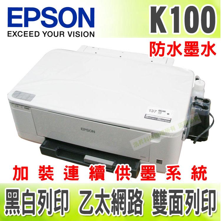 ~防水墨水~EPSON K100 黑白商用噴墨印表機  有線連續供墨
