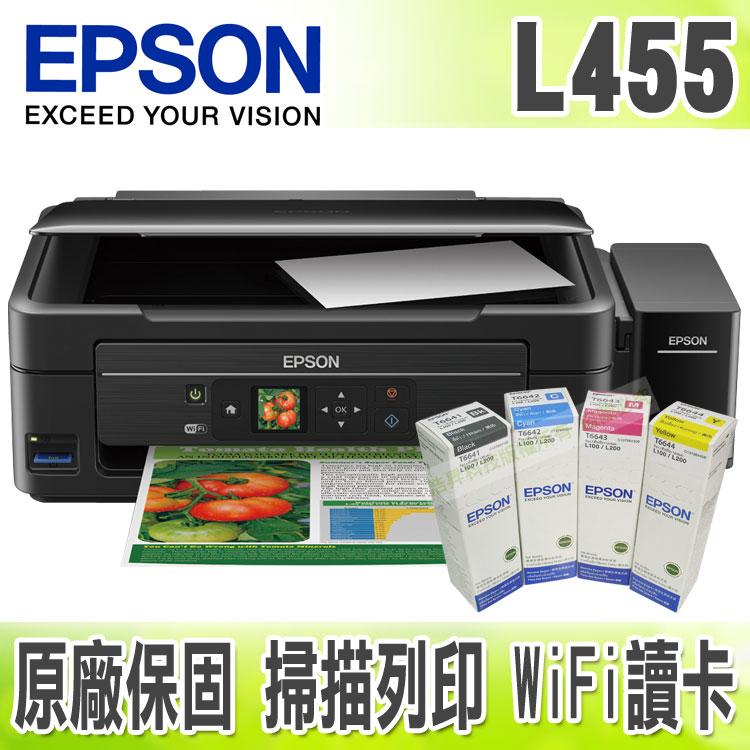 【浩昇科技】EPSON L455 高速WiFi六合一連續供墨印表機+一組墨水