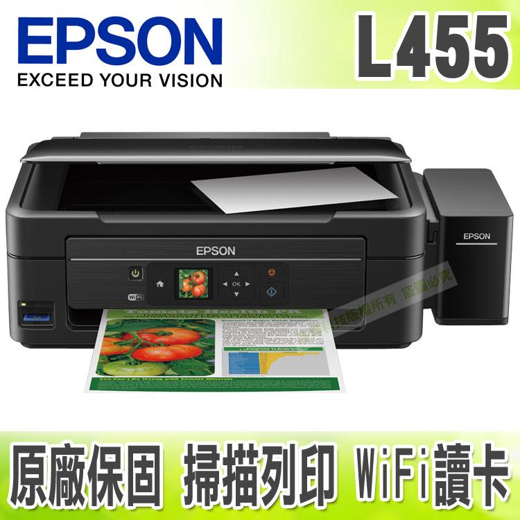 【浩昇科技】EPSON L455 高速WiFi六合一連續供墨印表機