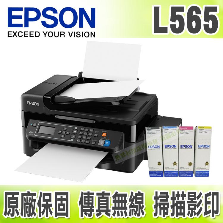 EPSON 原廠連續供墨印表機
