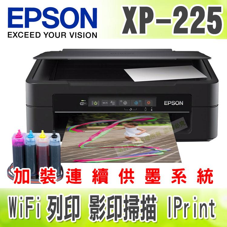 【寫真墨水】EPSON XP-225 WiFi無線/列印/影印/掃描 + 連續供墨系統