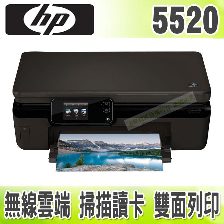 【浩昇科技】HP PhotoSmart 5520 雲端無線觸控雙面印相片事務機