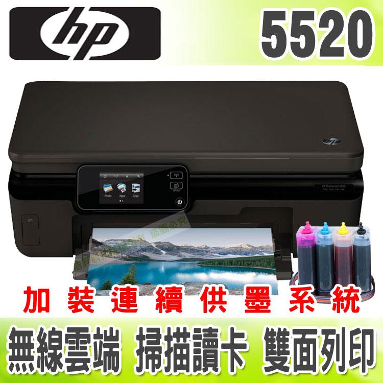 ~單向閥~HP 5520 雲端 無線 觸控 雙面列印 讀卡 有線連續供墨