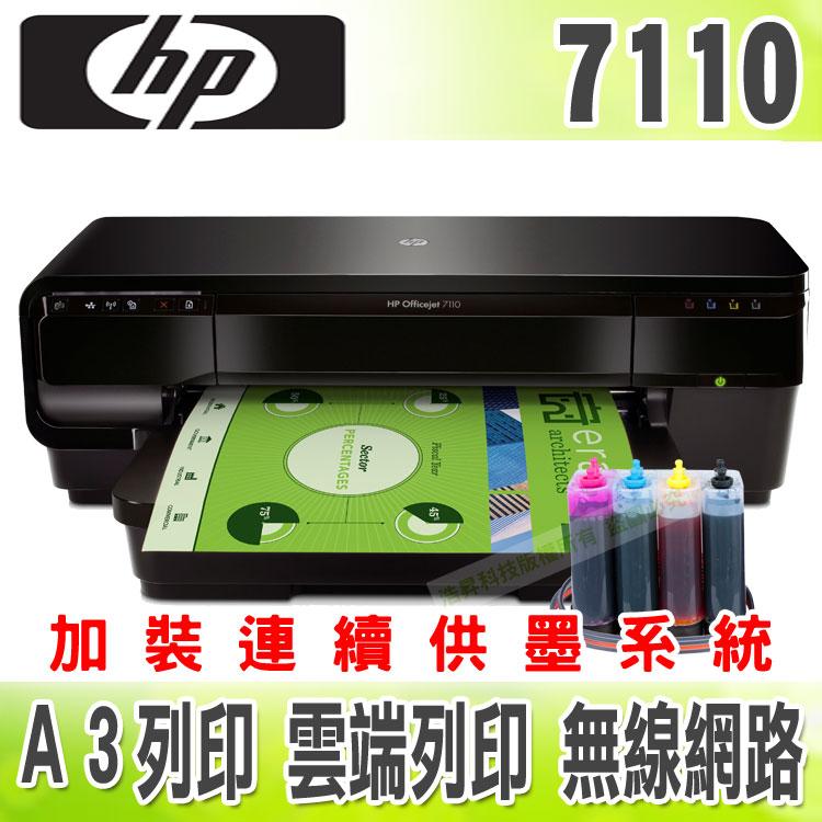【單向閥+寫真墨水】HP 7110 (H812a) A3/有線/無線/雲端+連續供墨印表機