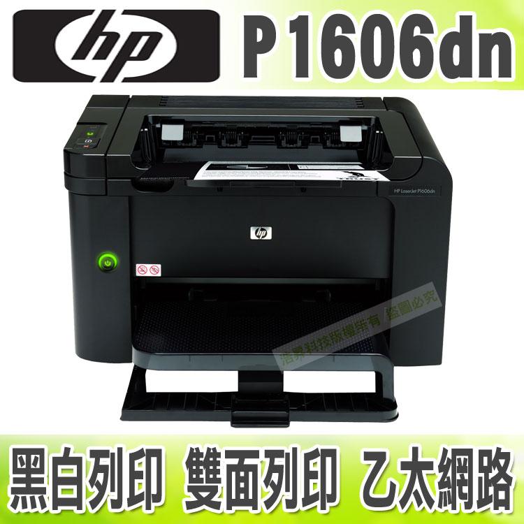 【浩昇科技】HP LaserJet P1606dn 黑白雙面列印雷射網路印表機