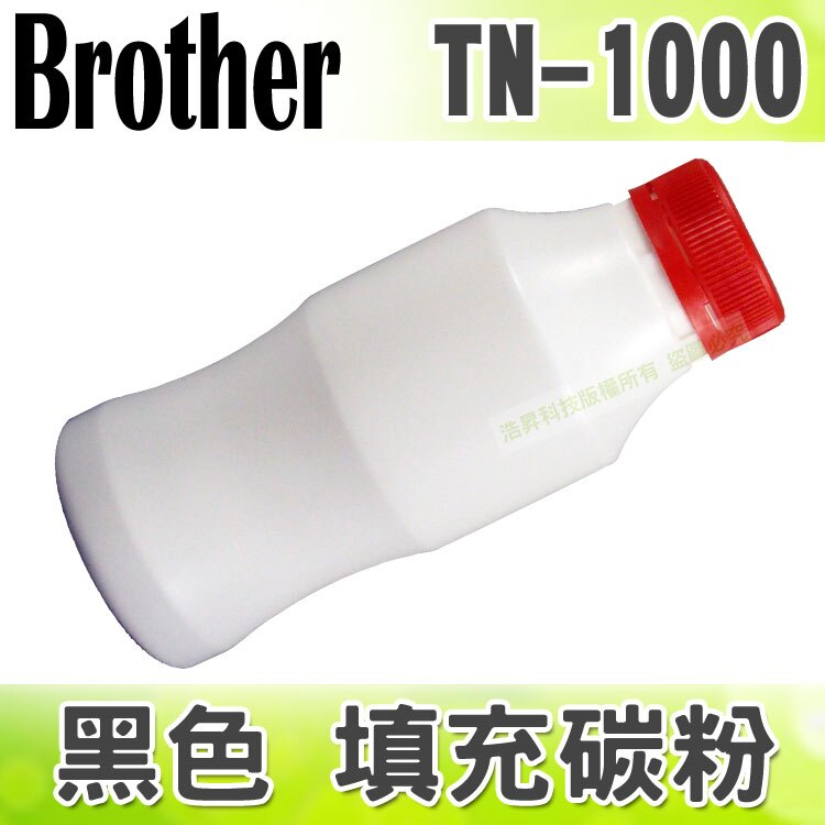 【浩昇科技】Brother TN-1000 黑色 填充碳粉 適用1110/1210/1510/1610W/1815/1910W