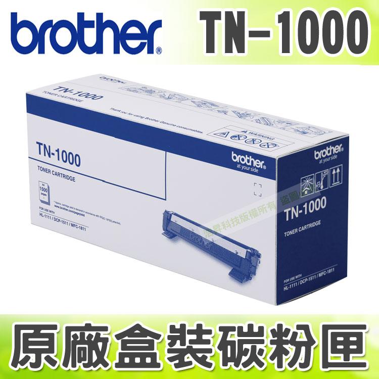 【浩昇科技】BROTHER TN-1000/TN1000 黑色 原廠碳粉匣 適用HL-1110/1111/DCP-1510/1511/MFC-1811/1815