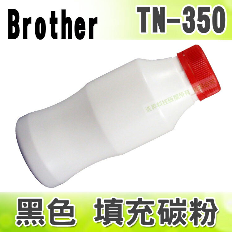 ~浩昇科技~Brother TN~350 黑色 填充碳粉  Intellifax 2820