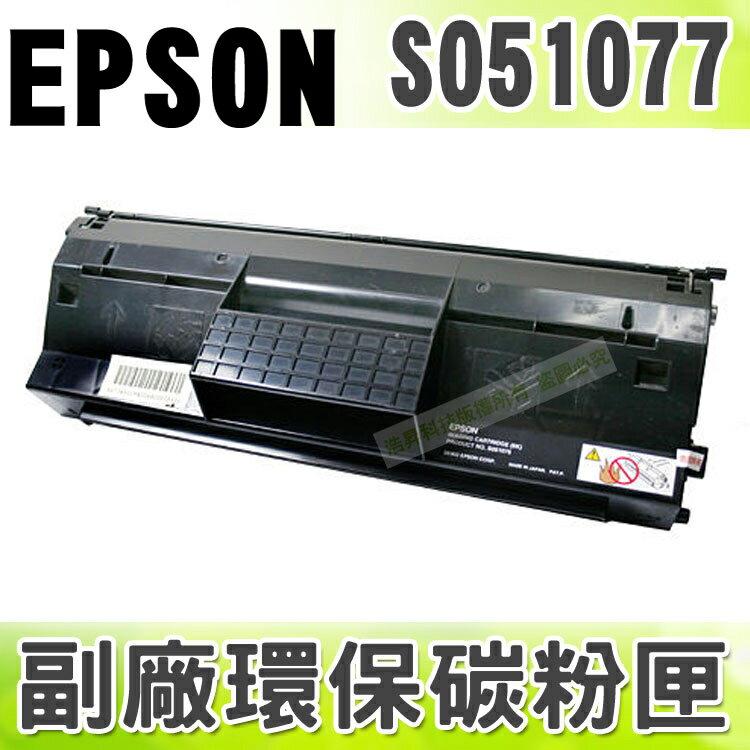 【浩昇科技】EPSON S051077高品質黑色環保碳粉匣 適用EPL-N2120/EPLN2120