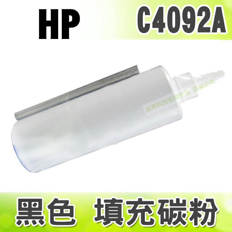 ~浩昇科技~HP C4092A 黑色 填充碳粉  LJ~1100  LJ~1100A  L