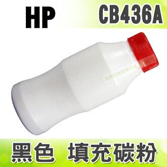 【浩昇科技】HP CB436A 黑色 填充碳粉 適用 LJ-P1505/LJ-M1120/LJ-M1522