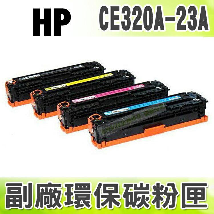 【浩昇科技】HP NO.128A/CE320A/CE321A/CE322A/CE323A 高品質環保碳粉匣 適用CLJ CP1025/CM1415/CP1525nw