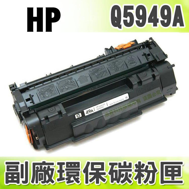 【浩昇科技】HP NO.49A / Q5949A 高品質黑色環保碳粉匣 適用1160/1320/1320