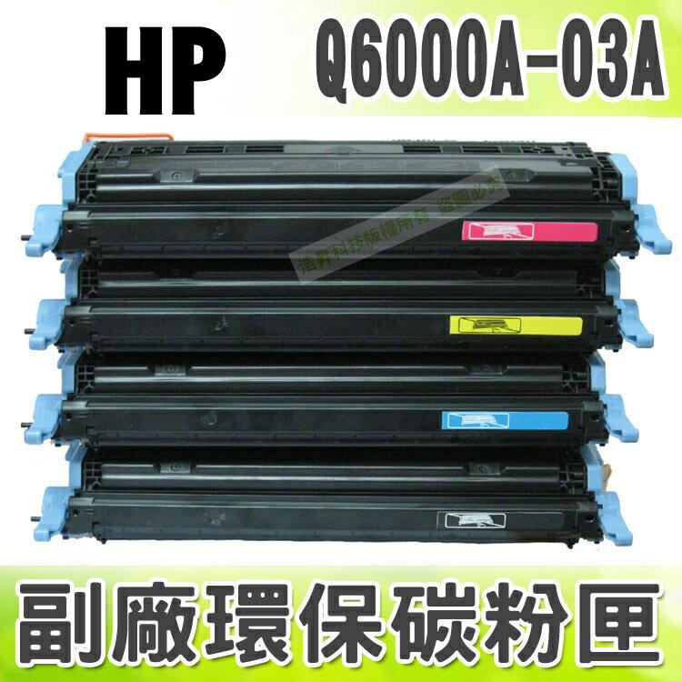 【浩昇科技】HP Q6000A/Q6001A/Q6002A/Q6003A 高品質環保碳粉匣 適用1600/2600n/2605 Printer series/CM1015/CM1017MFP