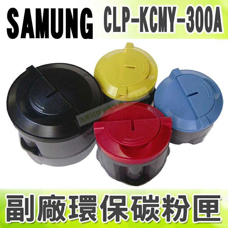 ~浩昇科技~SAMSUNG CLP~K300A  C300A  M300A  Y300A