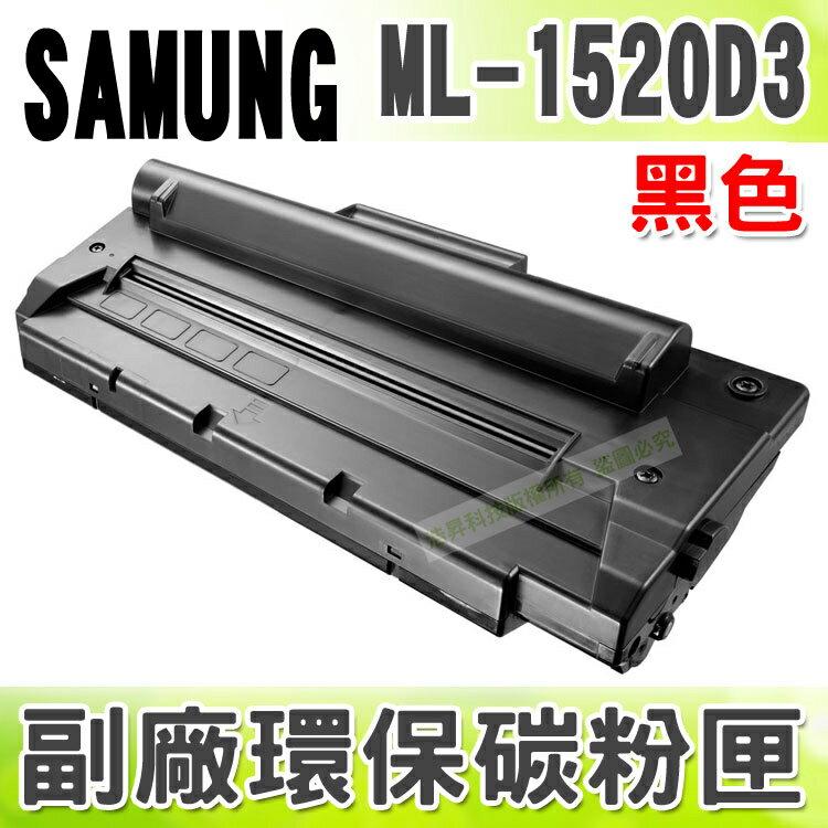 【浩昇科技】SAMSUNG ML-1520D3 高品質黑色環保碳粉匣 適用ML-1520/1740