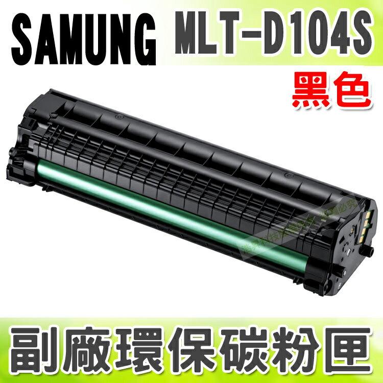 【浩昇科技】SAMSUNG MLT-D104S 高品質黑色環保碳粉匣 適用ML-1010/1210/1250/1430/1020/1220
