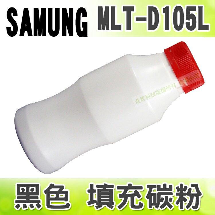 【浩昇科技】SAMSUNG MLT-D105L 黑色 填充碳粉+晶片 適用 SCX-1910/SCX-1915/SCX-2525/SCX-2580N/ML-4600/ML-4623/SF-650/SF..
