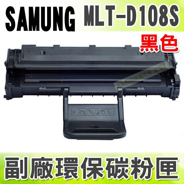 【浩昇科技】SAMSUNG MLT-D108S 高品質黑色環保碳粉匣 適用ML-1640/2240