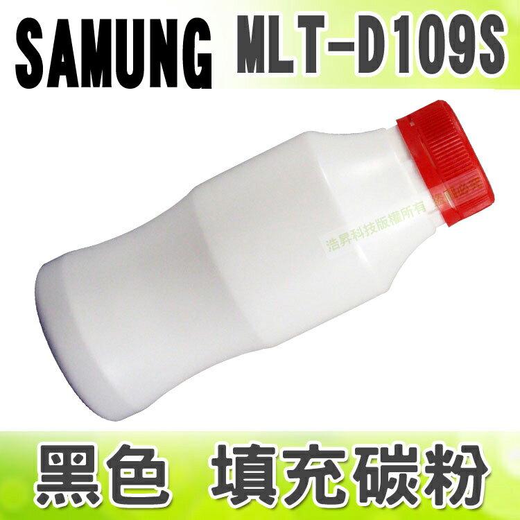 【浩昇科技】SAMSUNG MLT-D109S 黑色 填充碳粉+晶片 適用 SCX-4300
