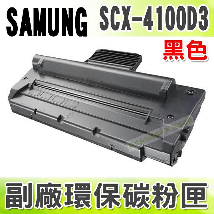 【浩昇科技】SAMSUNG SCX-4100D3 高品質黑色環保碳粉匣 適用SCX-4100