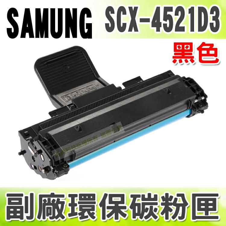 【浩昇科技】SAMSUNG SCX-4521D3 高品質黑色環保碳粉匣 適用ML-1610 ML-2010/SCX-4321/SCX-4521