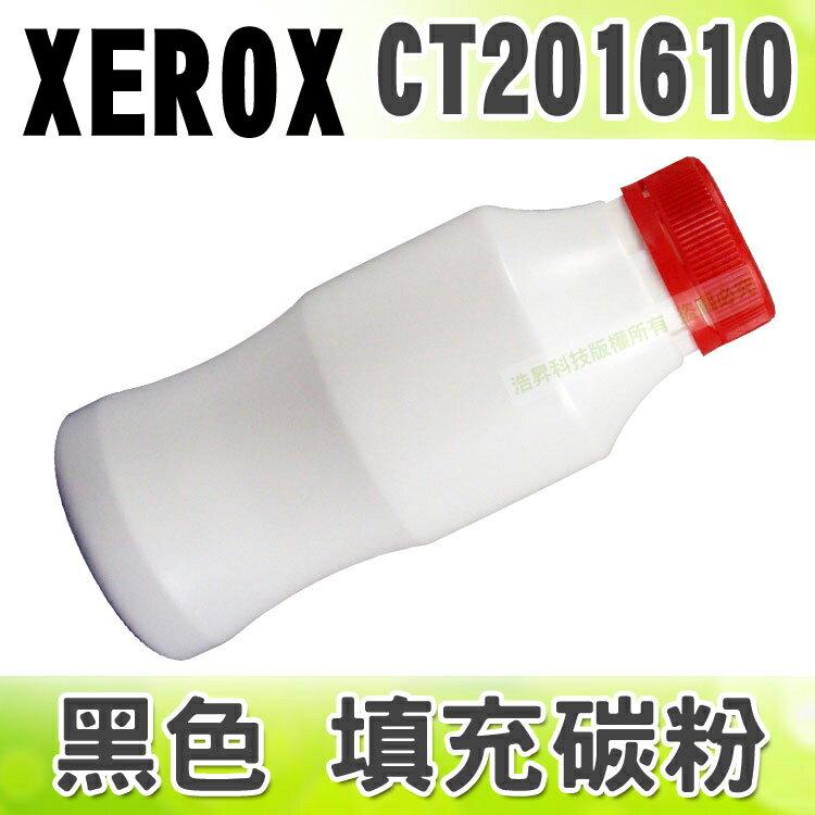~浩昇科技~Fuji Xerox CT201610 黑色 填充碳粉  P205b M205