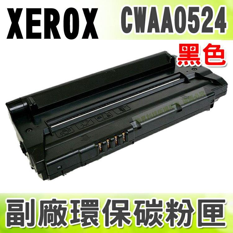 【浩昇科技】Fuji Xerox CWAA0524 高品質黑色環保碳粉匣 適用3115/3120/3121/3130/109R00725