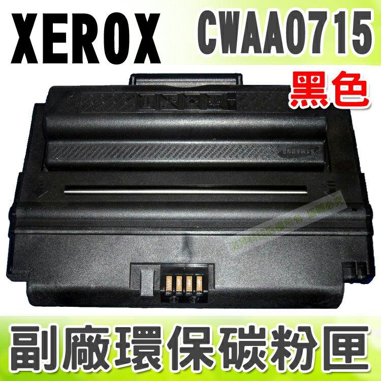 ~浩昇科技~Fuji Xerox CWAA0715 高 黑色環保碳粉匣 Phaser 34