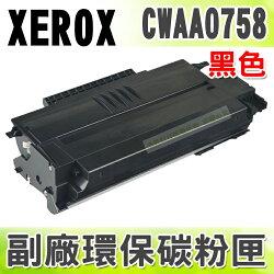 【浩昇科技】Fuji Xerox CWAA0758 高品質黑色環保碳粉匣 適用P3100MFP/X/3100MFP/P3100/3100