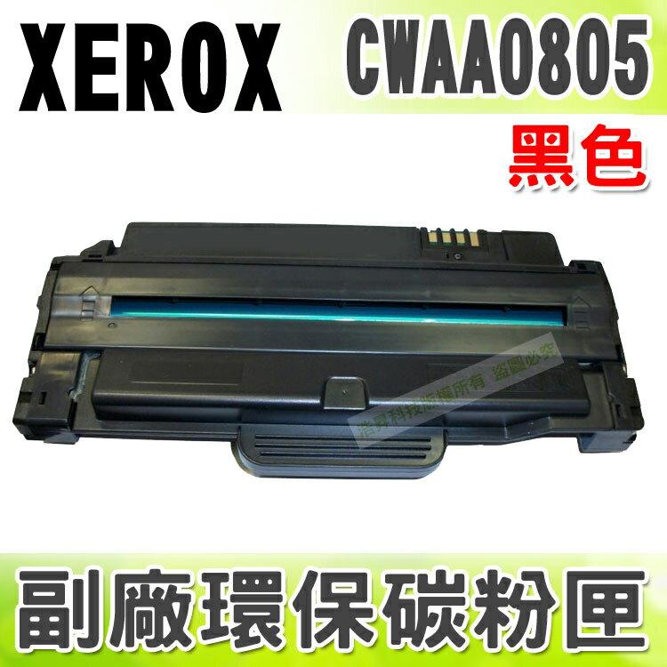 【浩昇科技】Fuji Xerox CWAA0805 高品質黑色環保碳粉匣 適用3155/Phaser 3160N