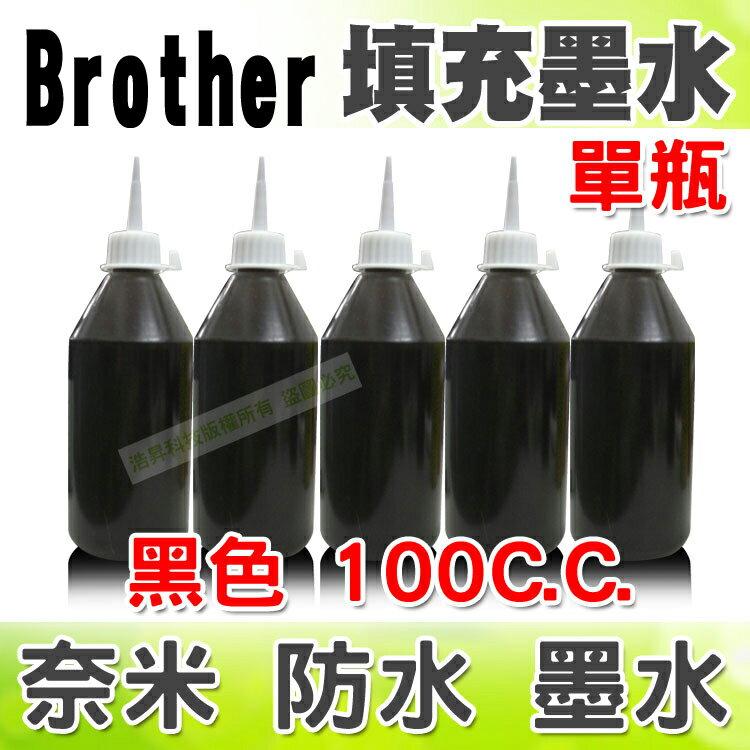【浩昇科技】Brother 100C.C.(單瓶) 防水 填充墨水 連續供墨專用