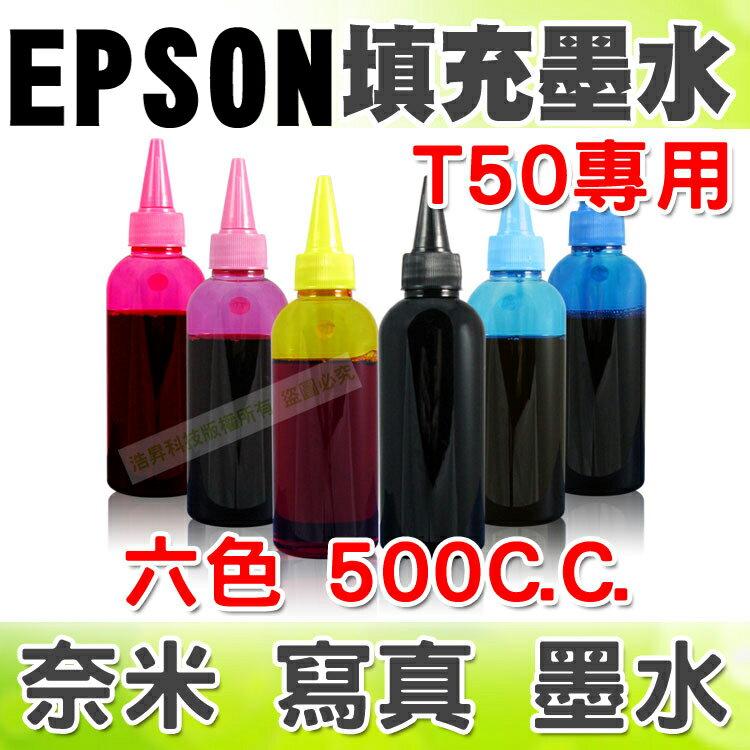 【浩昇科技】EPSON 500C.C.(單瓶) T50專用 填充墨水 連續供墨專用