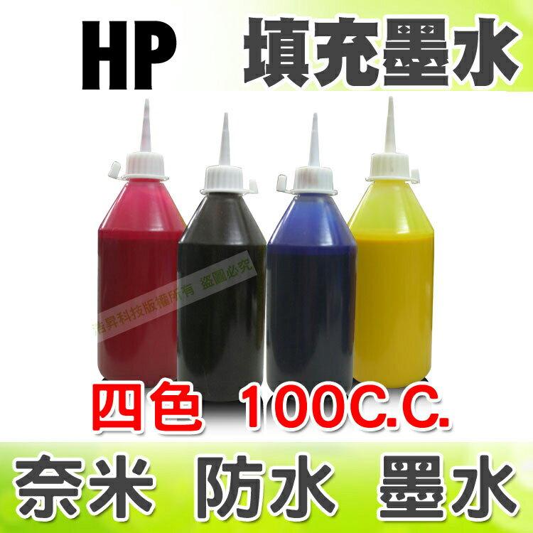 【浩昇科技】HP 100C.C.(單瓶) 防水 填充墨水 連續供墨專用