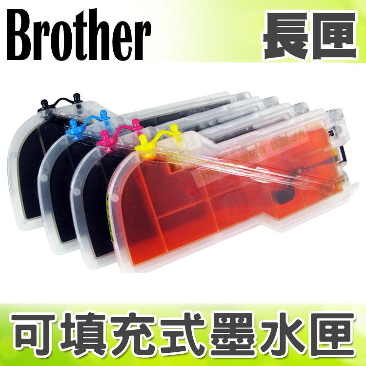 【浩昇科技】Brother LC61 填充式墨水匣(長匣空匣)+100CC墨水組 適用 6490CW/290C/490CW/5490CW/250C/885CW/235C/260C