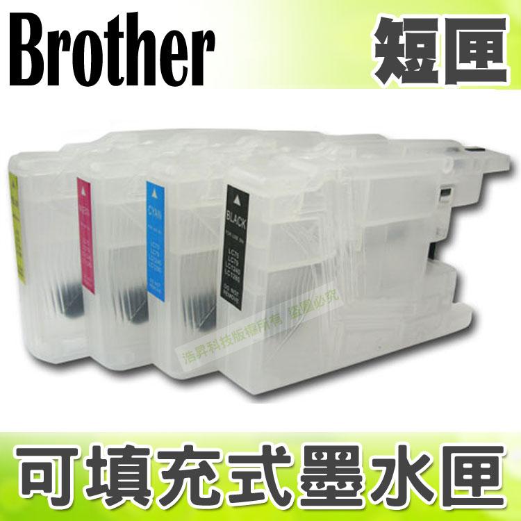 【浩昇科技】Brother LC73 填充式墨水匣(短匣空匣)+100CC墨水組 適用 J625DW/J825DW/J6710DW/J6910DW
