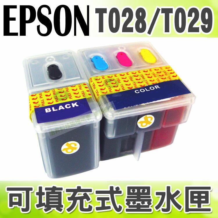 【浩昇科技】EPSON T028+T029 填充式墨水匣+100CC墨水組 適用 C60/C61/CX3100