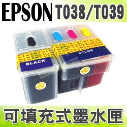 【浩昇科技】EPSON T038+T039 填充式墨水匣+100CC墨水組 適用 C41UX/C41SX/C43/C45/CX1500